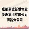 成都嘉诚新悦物业管理集团有限公司南昌分公司