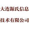 大连源氏信息技术有限公司
