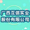 广西互信实业股份有限公司