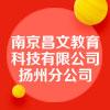 南京昌文教育科技有限公司扬州分公司