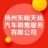扬州东峻天裕汽车销售服务有限公司