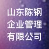 山东陈钢企业管理有限公司