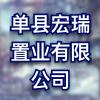单县宏瑞置业有限公司
