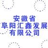 安徽省阜阳汇鑫发展有限公司