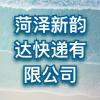 菏泽新韵达快递有限公司