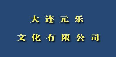 大连元乐文化有限公司