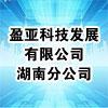 盈亚科技发展有限公司湖南分公司