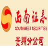 西南证券股份有限公司贵州分公司