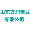 山东方润饰业有限公司