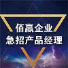 深圳市佰赢企业管理咨询有限公司