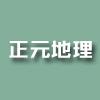 新疆正元地理信息系统工程有限公司