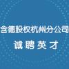 上海含德股权投资基金管理有限公司杭州分公司