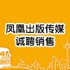 湖南凤凰出版传媒股份有限公司