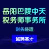岳陽巴陵中天稅務師事務所有限公司