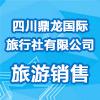 四川鼎龙国际旅行社有限公司