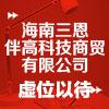 海南三恩伴高科技商贸有限公司