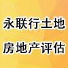 苏州永联行土地房地产评估有限公司