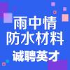江苏雨中情防水材料有限责任公司