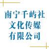 南宁千屿社文化传媒有限公司
