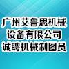 广州艾鲁思机械设备有限公司