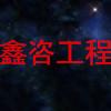 潍坊鑫咨工程咨询有限公司