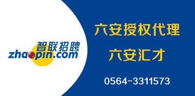六安匯才企業管理咨詢有限公司