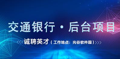 """""""湖北省人才""""交通银行项目部"""