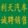 濮阳市利天汽车销售服务有限公司