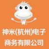神米(杭州)电子商务有限公司