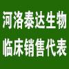 河南河洛泰达生物科技有限公司