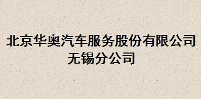 北京华奥汽车服务有限公司无锡分公司