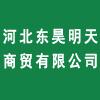 河北东昊明天商贸有限公司