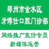 郑州市金水区牙博仕口腔门诊部