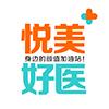 北京悦美好医医疗美容门诊部有限公司