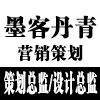 郑州墨客丹青企业营销策划有限公司