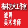 许昌市东城区格林艺术工作室