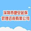 深圳市捷安延保管理咨询有限公司