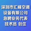 深圳市汇峰空调设备有限公司
