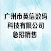 广州市英信数码科技有限公司