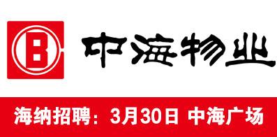 中海物业管理有限公司济南分公司