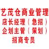 郑州艺茂仓商业管理有限公司