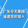 广东中天实业投资集团有限公司