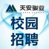 深圳天安骏业投资发展(集团)有限公司