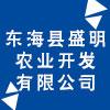 东海县盛明农业开发有限公司