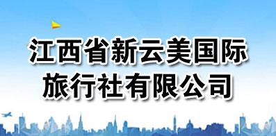 江西省新云美国际旅行社有限公司