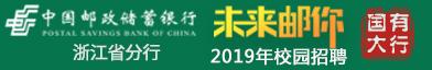 中国邮政储蓄银行股份有限浙江省分行招聘信息