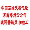 中国石油天然气股份有限公司河南郑州销售分公司
