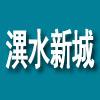 许昌潩水新城房地产开发有限公司
