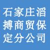 石家庄滔搏商贸有限公司保定分公司