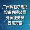 广州科勒尔制冷设备有限公司